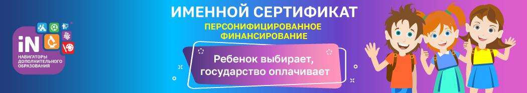 Навигатор УДОД